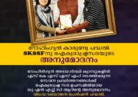 SKSSF നു  ഐക്യരാഷ്ട്ര സഭയുടെ അനുമോദനം
